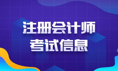 缴费提醒:2021年注册会计师报名交费入口6月30日20:00关闭!